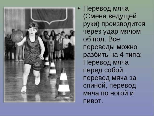 Перевод мяча (Смена ведущей руки) производится через удар мячом об пол. Все п...