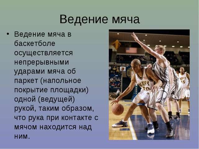 Ведение мяча Ведение мяча в баскетболе осуществляется непрерывными ударами мя...