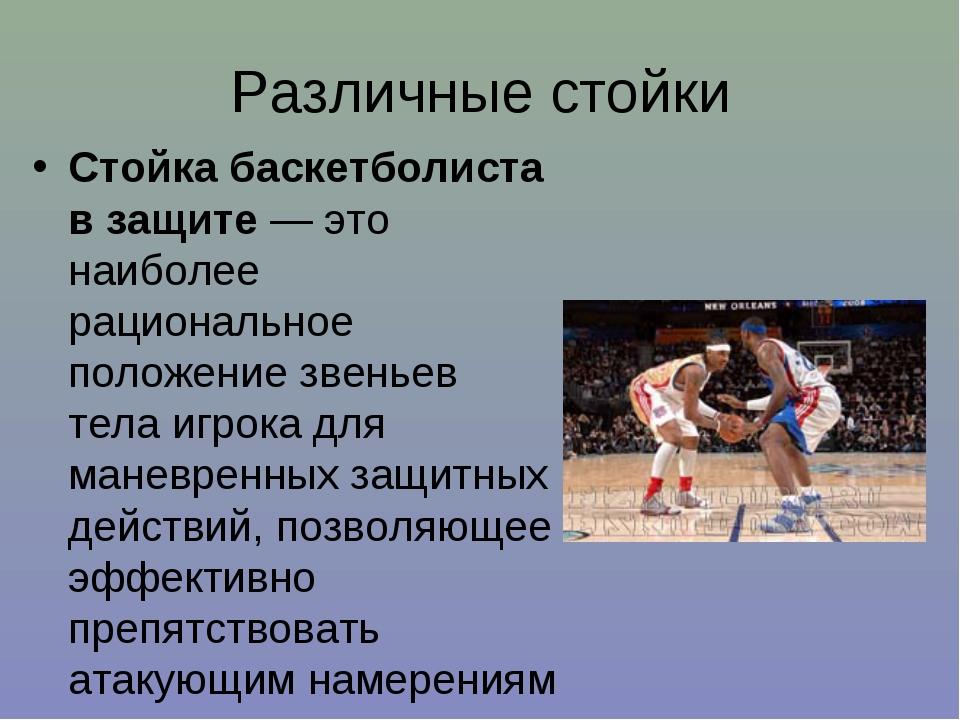 Различные стойки Стойка баскетболиста в защите— это наиболее рациональное по...