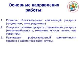 Основные направления работы: Развитие образовательных компетенций учащихся (п