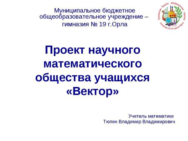 Проект научного математического общества учащихся «Вектор» Муниципальное бюдж...