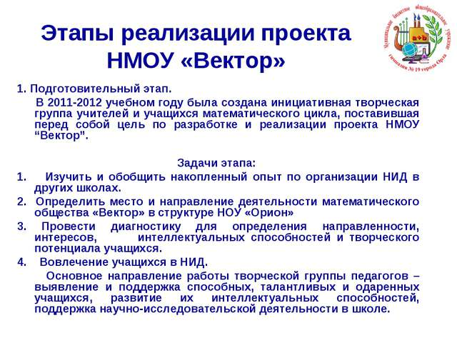 Этапы реализации проекта НМОУ «Вектор» 1. Подготовительный этап. В 2011-2012...