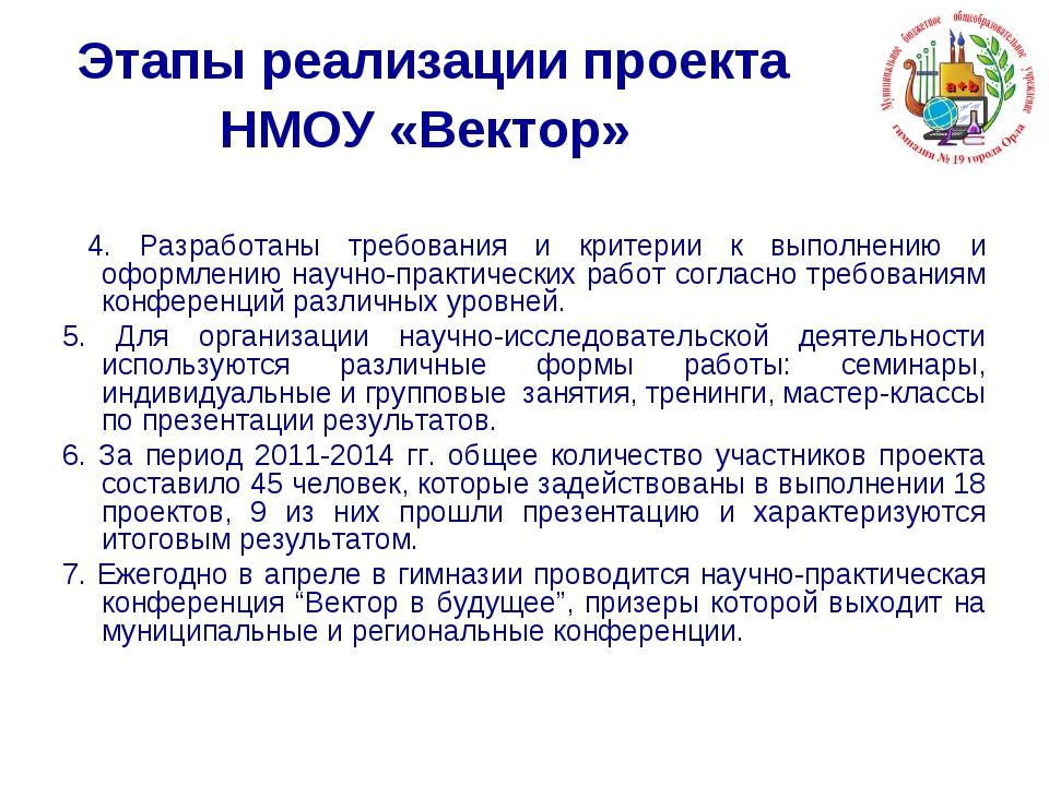 Этапы реализации проекта НМОУ «Вектор» 4. Разработаны требования и критерии к...