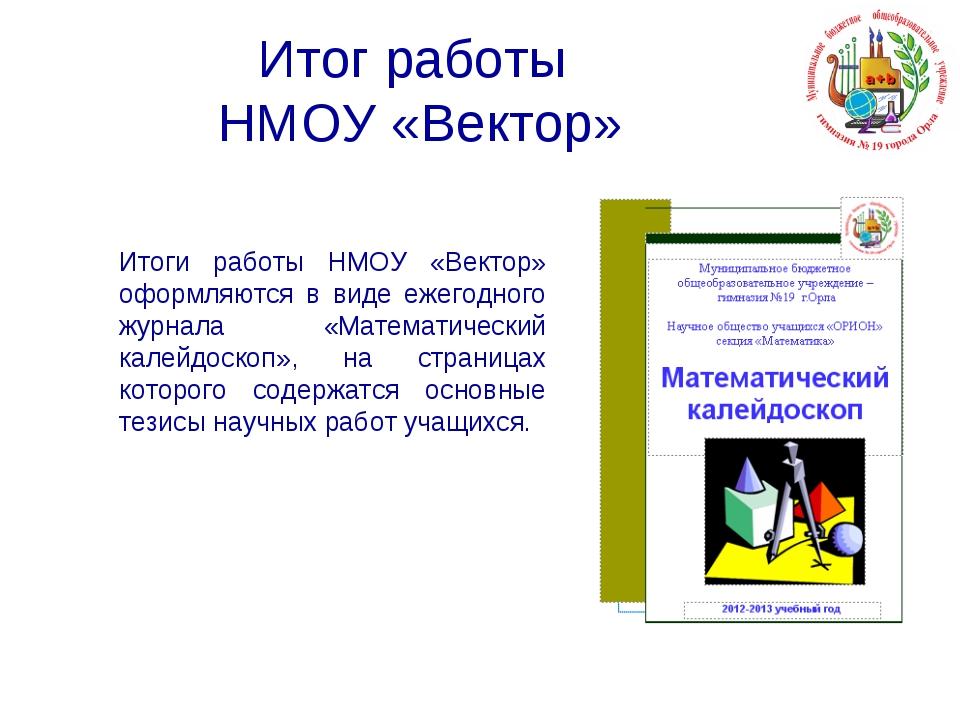 Итог работы НМОУ «Вектор» Итоги работы НМОУ «Вектор» оформляются в виде ежего...