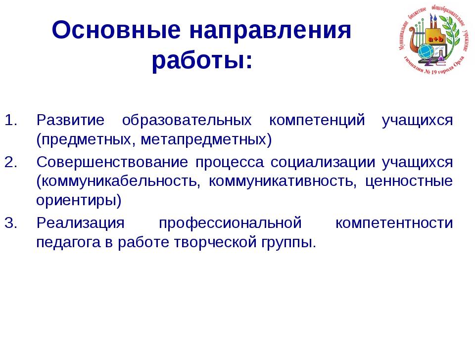 Основные направления работы: Развитие образовательных компетенций учащихся (п...