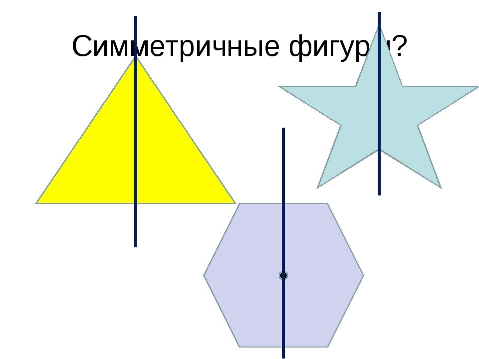 Ось симметрии фигур картинки