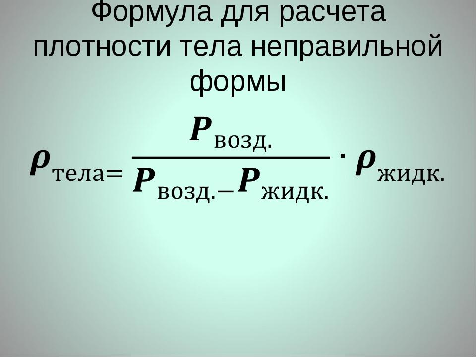 Формула для расчета плотности тела неправильной формы