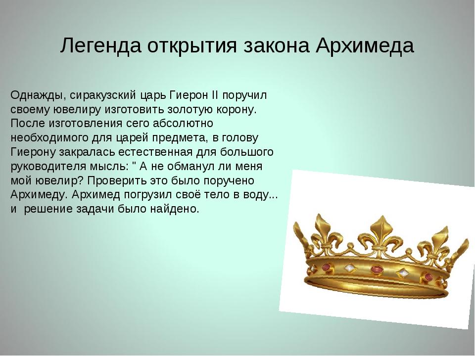 Легенда открытия закона Архимеда Однажды, сиракузский царь Гиерон II поручил...