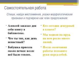 Самостоятельная работа Алексей заказал для себя книгу в библиотеке. Что ты ти