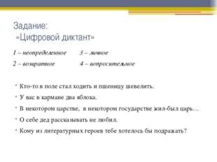 Задание: «Цифровой диктант» 1 – неопределенное 3 – личное 2 – возвратное 4 –