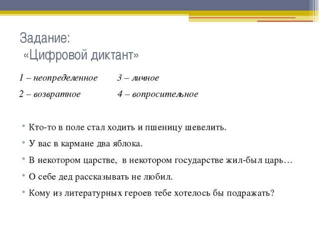 Задание: «Цифровой диктант» 1 – неопределенное 3 – личное 2 – возвратное 4 –...