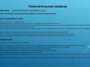 Пояснительная записка 1.Главная цель создания школьного спортивного клуба: -