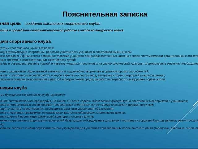 Пояснительная записка 1.Главная цель создания школьного спортивного клуба: -...
