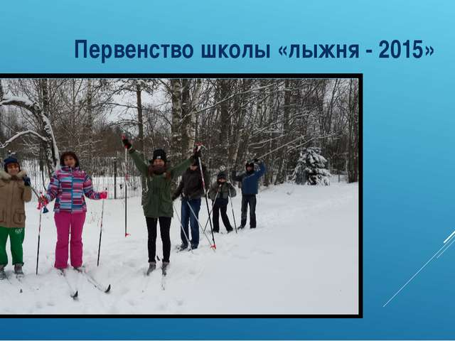 Первенство школы «лыжня - 2015»