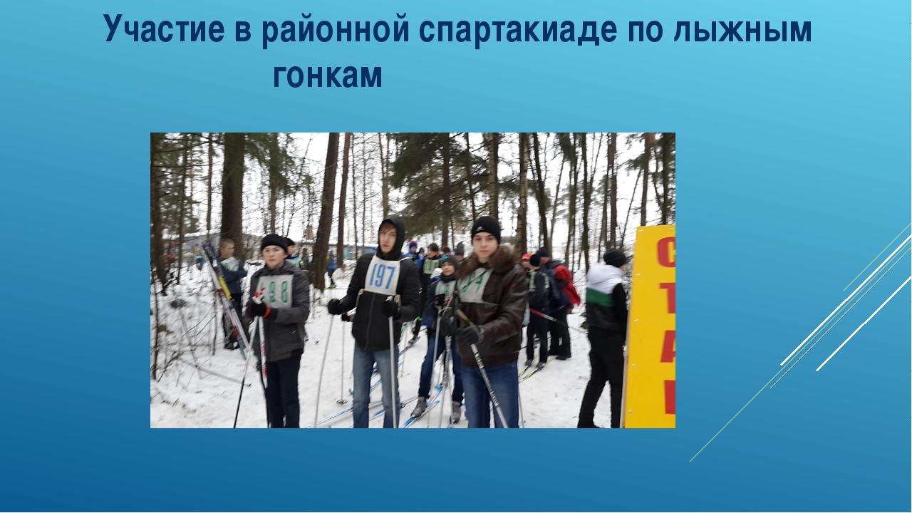Участие в районной спартакиаде по лыжным гонкам