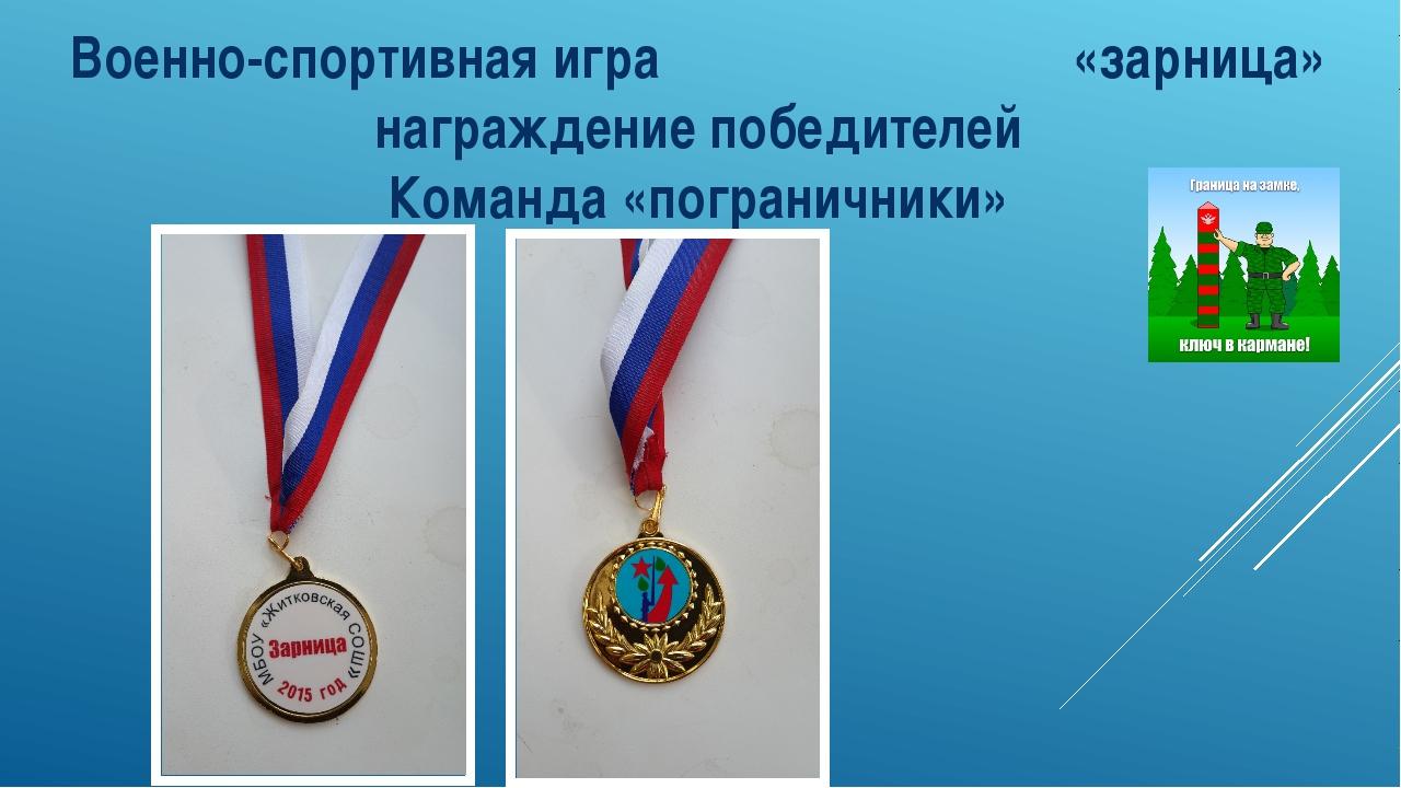Военно-спортивная игра «зарница» награждение победителей Команда «пограничники»