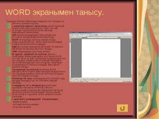WORD экранымен танысу. Терезеде Windows жүйесінде кездесуге тиіс стандартты к