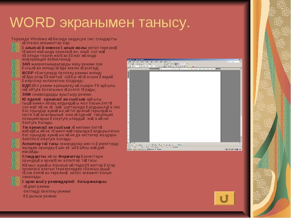 WORD экранымен танысу. Терезеде Windows жүйесінде кездесуге тиіс стандартты к...