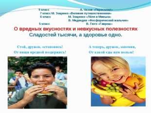 9 класс А. Чехов «Пересолил» 7 класс М. Зощенко «Великие путешественники» 6
