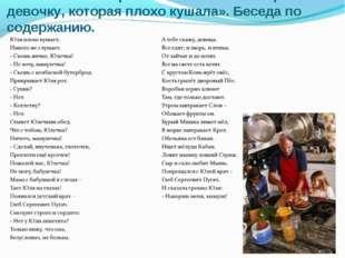 Чтение стихотворения С. Михалкова «Про девочку, которая плохо кушала». Беседа