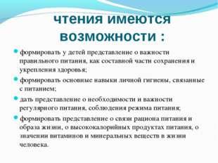 На уроках русского языка и чтения имеются возможности : формировать у детей