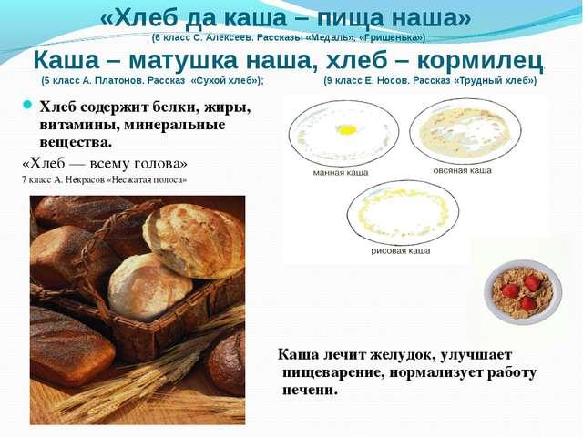 «Хлеб да каша – пища наша» (6 класс С. Алексеев. Рассказы «Медаль», «Гришеньк...