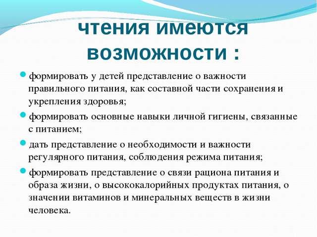 На уроках русского языка и чтения имеются возможности : формировать у детей...