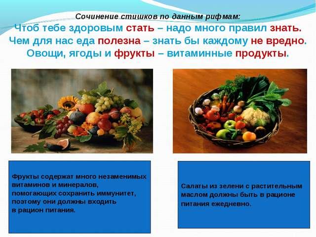 Сочинение стишков по данным рифмам: Чтоб тебе здоровым стать – надо много пра...