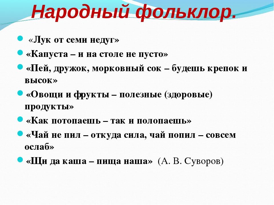 Народный фольклор. «Лук от семи недуг» «Капуста – и на столе не пусто» «Пей,...