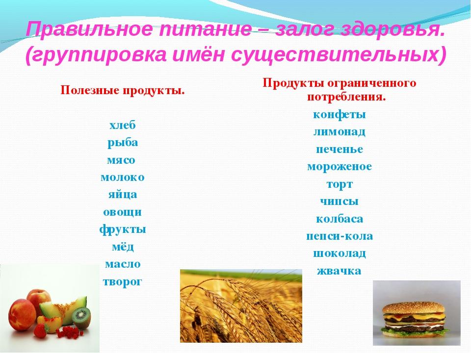 Правильное питание – залог здоровья. (группировка имён существительных) Полез...