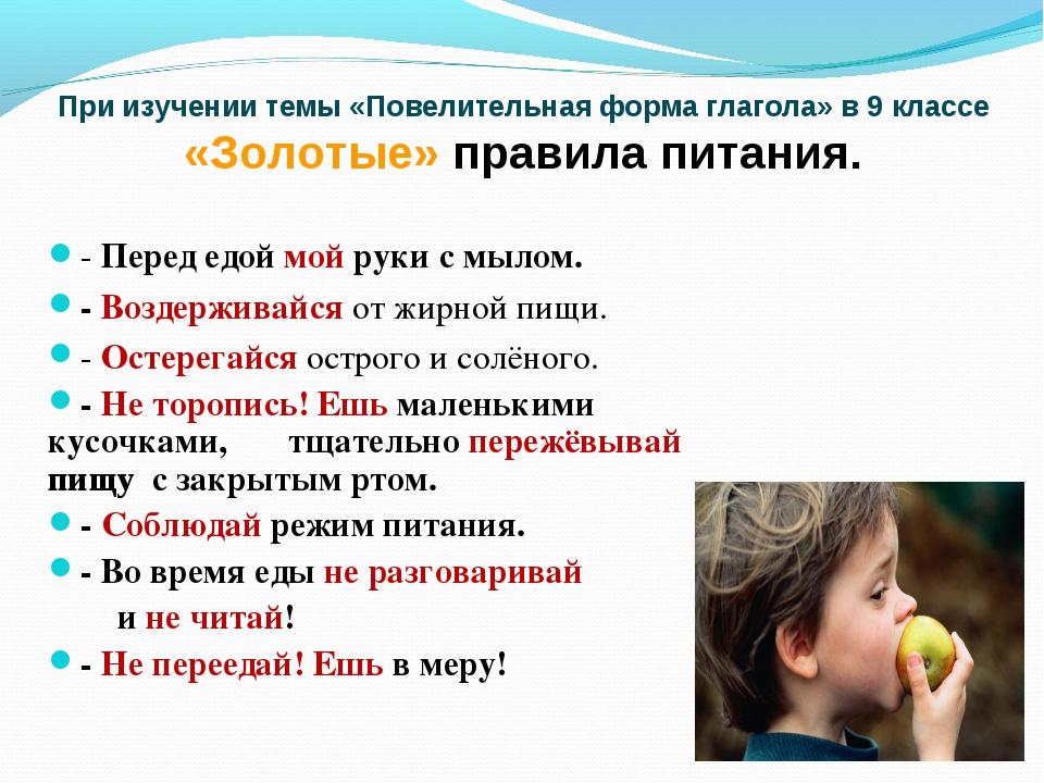 При изучении темы «Повелительная форма глагола» в 9 классе «Золотые» правила...