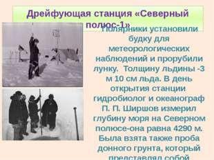 Дрейфующая станция «Северный полюс-1» Полярники установили будку для метеорол
