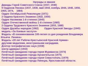 Награды и звания Дважды Герой Советского Союза (1937, 1940) 9 Орденов Ленина