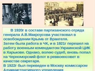 В 1920г в составе партизанского отряда генерала А.В.Макроусова участвовал в