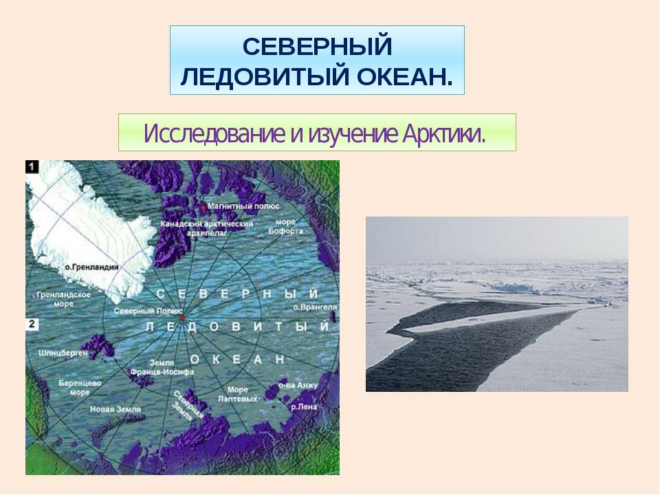 Исследование и изучение Арктики. СЕВЕРНЫЙ ЛЕДОВИТЫЙ ОКЕАН.