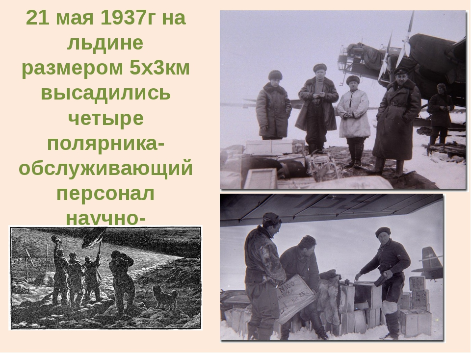 21 мая 1937г на льдине размером 5х3км высадились четыре полярника- обслуживаю...