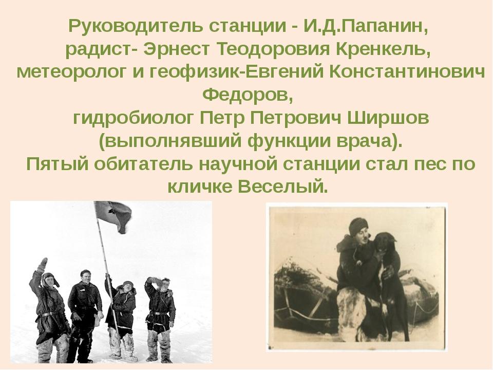 Руководитель станции - И.Д.Папанин, радист- Эрнест Теодоровия Кренкель, метео...