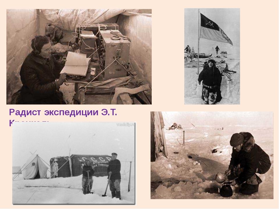 Радист экспедиции Э.Т. Кренкель