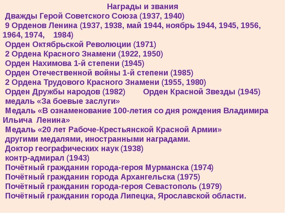 Награды и звания Дважды Герой Советского Союза (1937, 1940) 9 Орденов Ленина...