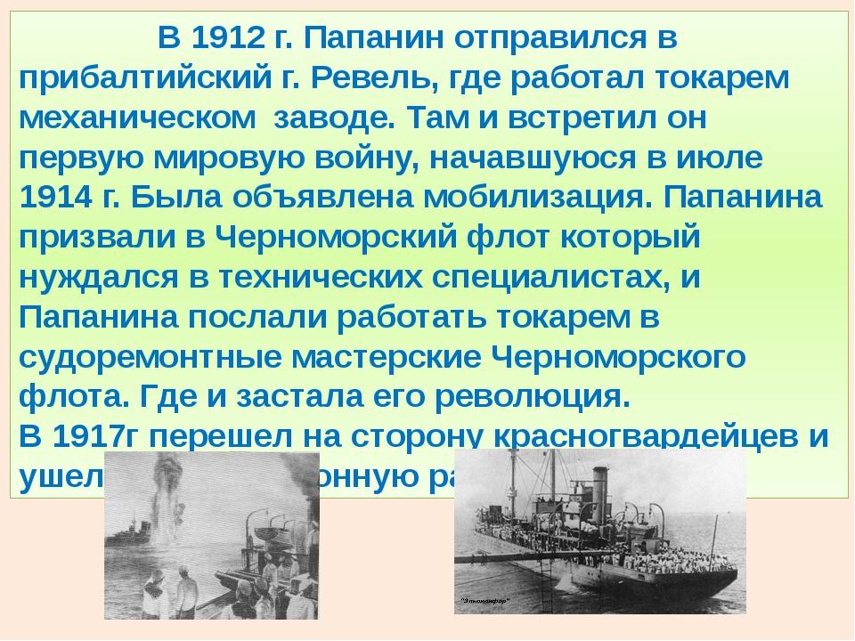 В 1912 г. Папанин отправился в прибалтийский г. Ревель, где работал токарем...
