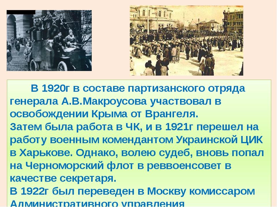 В 1920г в составе партизанского отряда генерала А.В.Макроусова участвовал в...