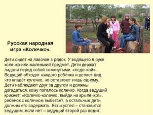 Русская народная игра «Колечко». Дети сидят на лавочке в рядок. У водящего в