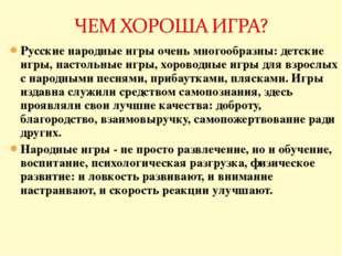 Русские народные игры очень многообразны: детские игры, настольные игры, хоро