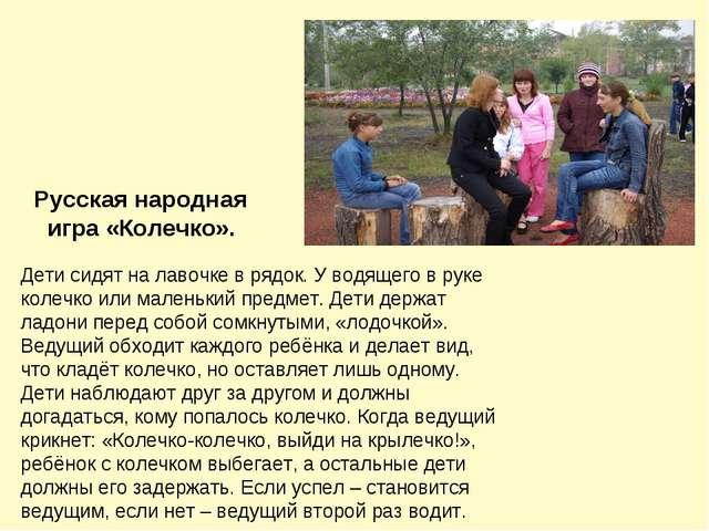 Русская народная игра «Колечко». Дети сидят на лавочке в рядок. У водящего в...