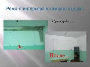 Ремонт интерьера в комнате отдыха До…. После… Убрали трубу……