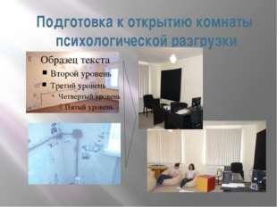 Подготовка к открытию комнаты психологической разгрузки