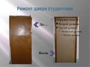 Ремонт двери студентами До… После