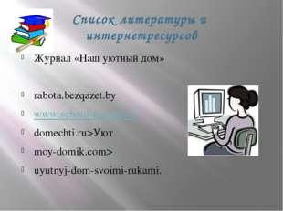 Список литературы и интернетресурсов Журнал «Наш уютный дом» rabota.bezqazet.