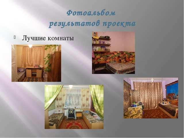 Фотоальбом результатов проекта Лучшие комнаты