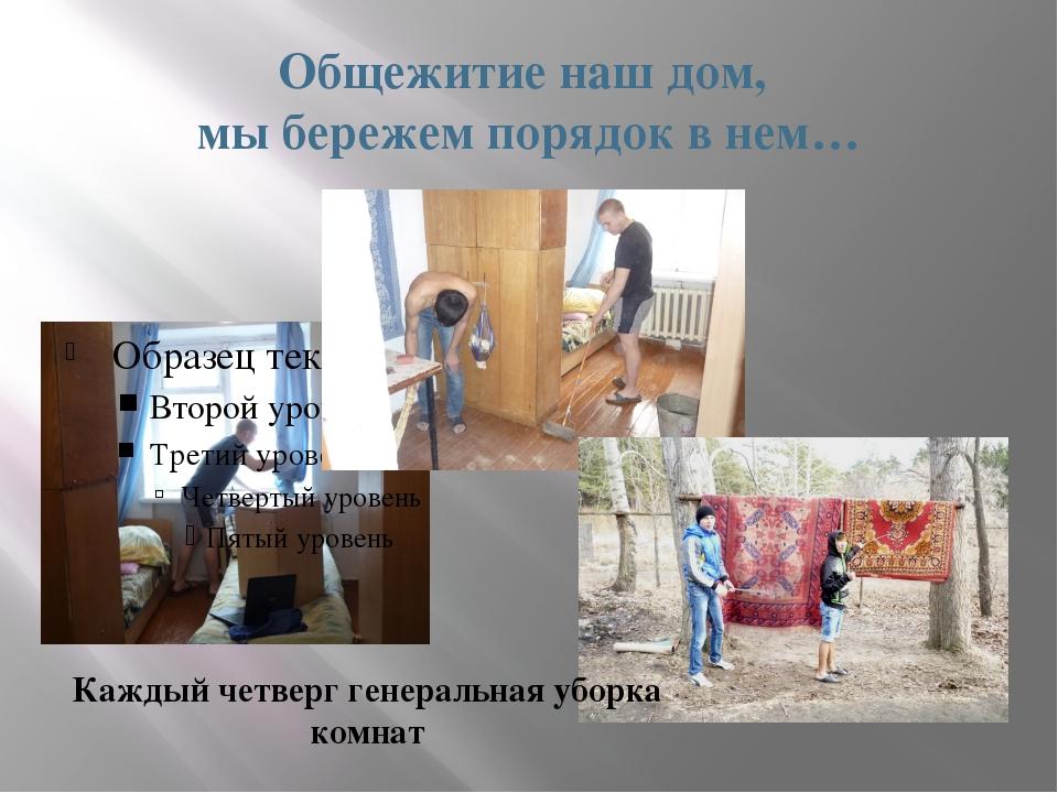 Общежитие наш дом, мы бережем порядок в нем… Каждый четверг генеральная уборк...